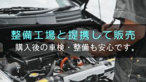 指定整備工場あります。車検・整備も格安で対応いたします。